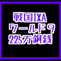 戦国ixa  9鯖  225万銅銭(一括もしくは分割対応)