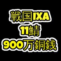 戦国ixa  11鯖  900万銅銭