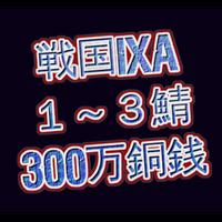 戦国ixa  1~3鯖  300万銅銭(一括もしくは分割対応)