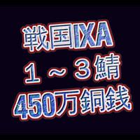 戦国ixa  1~3鯖  450万銅銭(一括もしくは分割対応)