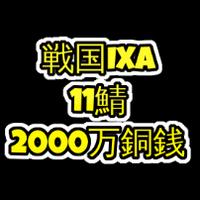 戦国ixa  11鯖  2000万銅銭