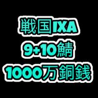 戦国ixa  9+10鯖  1000万銅銭