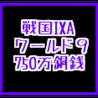 戦国ixa  9鯖  750万銅銭(一括もしくは分割対応)