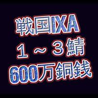 戦国ixa  1~3鯖  600万銅銭(一括もしくは分割対応)
