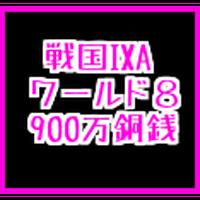 戦国ixa  8鯖  900万銅銭(一括もしくは分割対応)