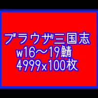 ブラウザ三国志●w16~19鯖●4999X100枚● 約50万TP