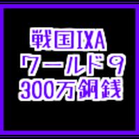 戦国ixa  9鯖  300万銅銭(一括もしくは分割対応)