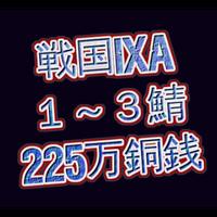 戦国ixa  1~3鯖  225万銅銭(一括もしくは分割対応)