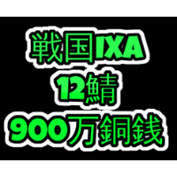 戦国ixa  12鯖  900万銅銭