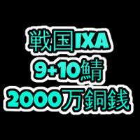戦国ixa  9+10鯖  2000万銅銭