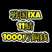 戦国ixa  11鯖  1000万銅銭