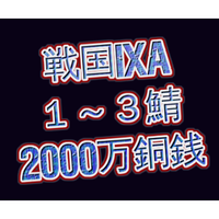 戦国ixa  1~3鯖  2000万銅銭