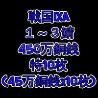 戦国ixa  1~3鯖  450万銅銭(特10枚での対応のみ)