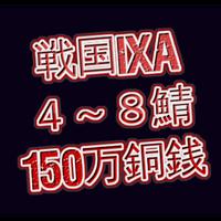 戦国ixa  4~8鯖  150万銅銭(一括もしくは分割対応)