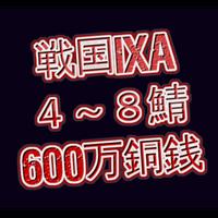 戦国ixa  4~8鯖  600万銅銭(一括もしくは分割対応)