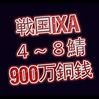 戦国ixa  4~8鯖  900万銅銭(一括もしくは分割対応)
