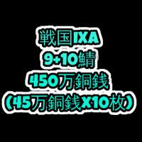 戦国ixa  9+10鯖  450万銅銭(特10枚での対応のみ)