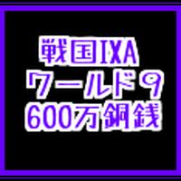 戦国ixa  9鯖  600万銅銭(一括もしくは分割対応)