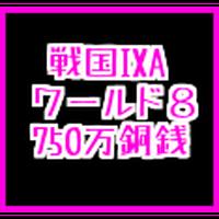 戦国ixa  8鯖  750万銅銭(一括もしくは分割対応)