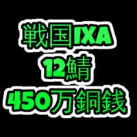 戦国ixa  12鯖  450万銅銭