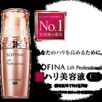 ソフィーナ リフトプロフェショナルハリ美容液EX