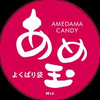 あめ玉(よくばり袋)【中文】糖果 (混合)