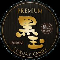 プレミアム黒玉 【中文】优质黑糖果