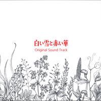 白い雪と赤い華 Original Sound Track