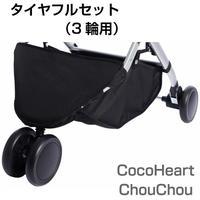 COCOHEART ココハート ペットカート/ペットバギー シュシュ 3輪用 スペアタイヤセット
