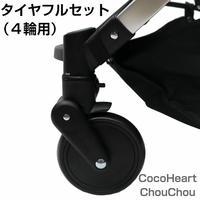 COCOHEART ココハート ペットカート/ペットバギー シュシュ 4輪用 スペアタイヤセット