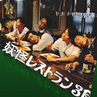 [DVD]妖怪レストラン3P