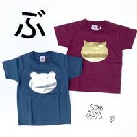 『ぶ』箔プリントTシャツ