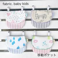 fabric. baby kids 移動ポケット