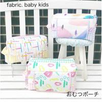 fabric. baby kids おむつポーチ