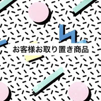 m様お取り置き商品