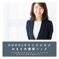 Googleマイビジネス徹底構築パック
