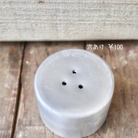 鉢底に穴あけ ( ※1鉢につき100円)