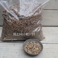 多肉植物・サボテンの土M (小粒)  2ℓ