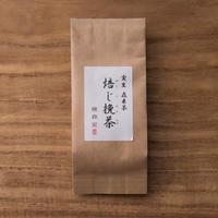 【実生在来茶 挽茶】焙じ挽茶(ほうじひきちゃ)