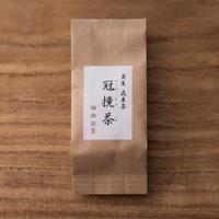 【実生在来茶 挽茶】冠挽茶(かぶせひきちゃ)