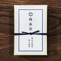 【実生 在来茶】特上煎茶〈唐津七山 手漉き和紙ギフトボックス入り〉