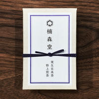 【実生 在来茶】特上煎茶〈唐津七山・手漉和紙ギフトボックス入り〉