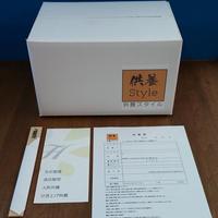 供養スタイルBOX(L)