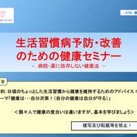 「生活習慣病予防・軽減セミナー」動画(38'37)