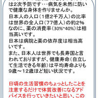 「生活習慣病予防シリーズ」PDF版