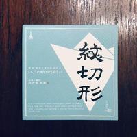 紋切形キット[青 -はさみ編-]