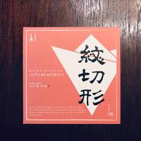 紋切形キット[赤 -はさみ&カッター編-]