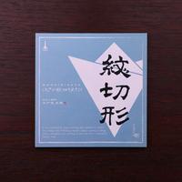 青 | 紋切形キット  - はさみ編 -