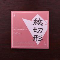 紋切形キット【赤】- はさみ&カッター編 -