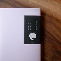 「紋の辞典」京源オリジナルデザイン封筒付き